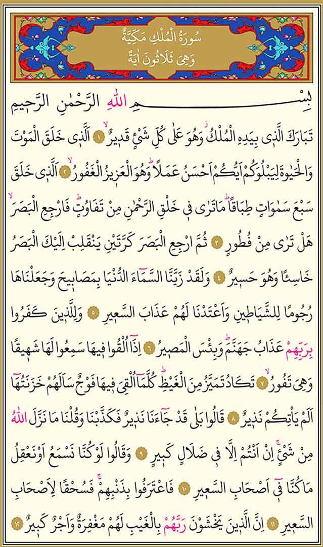 Mülk Suresi Arapça 1. sayfa oku - Mülk suresi arapça yazılışı