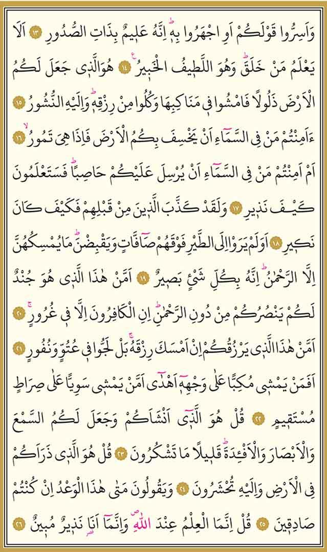 Mülk Suresi Arapça 2. sayfa oku - Mülk suresi arapça yazılışı